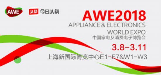 今日头条再度携手AWE 成官方指定移动资讯平台