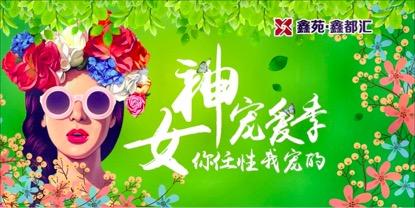 """中国女性消费全面升级 盈怀商业首推""""女王特权购物季""""-中国网地产"""