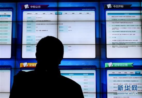 (社会)(1)北京:建设工程全面推行电子化招投标取得实效