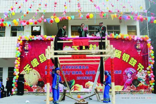 天峨岜暮乡大甲村举行首届铜鼓文化节