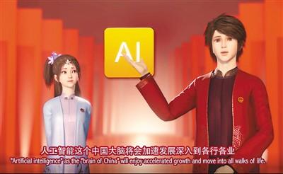 3D动画《漫解两会》圈粉人气动漫角色解读两会