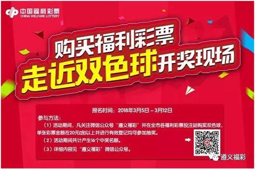 遵义福彩将抽取16位幸运者到北京看双色球开奖