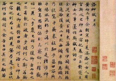 洛神赋(局部) 元 赵孟�\ 天津博物馆藏
