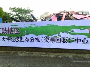 南京建垃圾回收信息平台 大件垃圾可预约回收