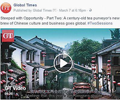 环球时报视频《茶旅》海外热播精准脱贫精彩讲述