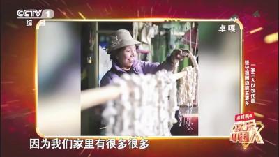 《欢乐中国人》第二季:给普通人一束追光,让世界看见中国