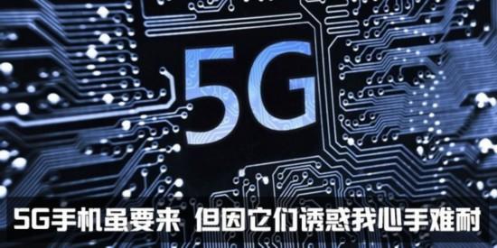 5G手机虽要来 但因它们诱惑我心手难耐