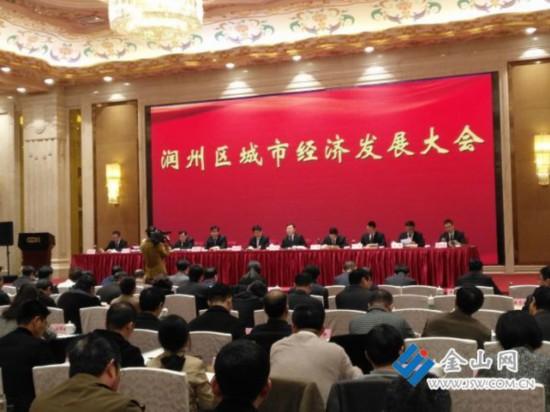 镇江润州出台系列意见推动城市经济高质量发展