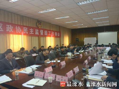 南京溧水政协召开例会 多种形式开展民主监督