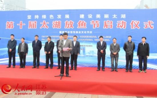 第十届太湖放鱼节在苏州举行 投放鱼苗100万尾
