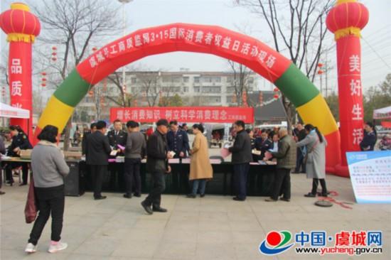 """虞城举办""""3.15""""国际消费者权益日宣传活动"""