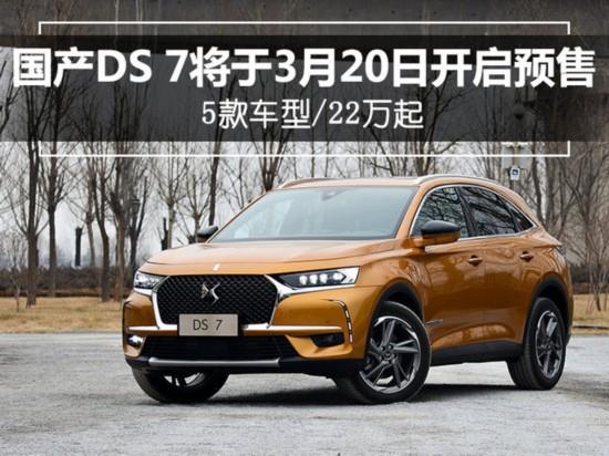 国产DS7于3月20日开启预售 5款车型/22万起