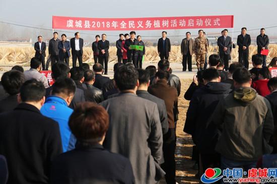 虞城县启动2018年全民义务植树活动