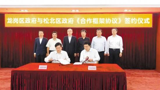 深圳龙岗区与哈尔滨市松北区签订《合作框架协议》