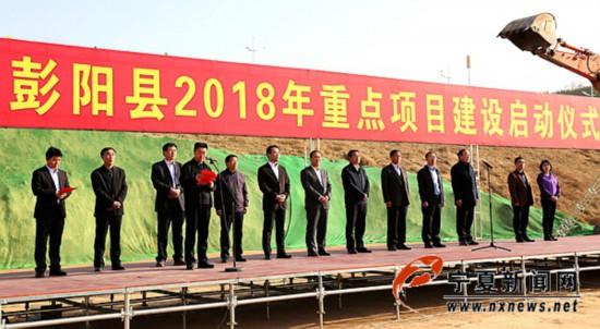 彭阳县2018年重点项目集中开工