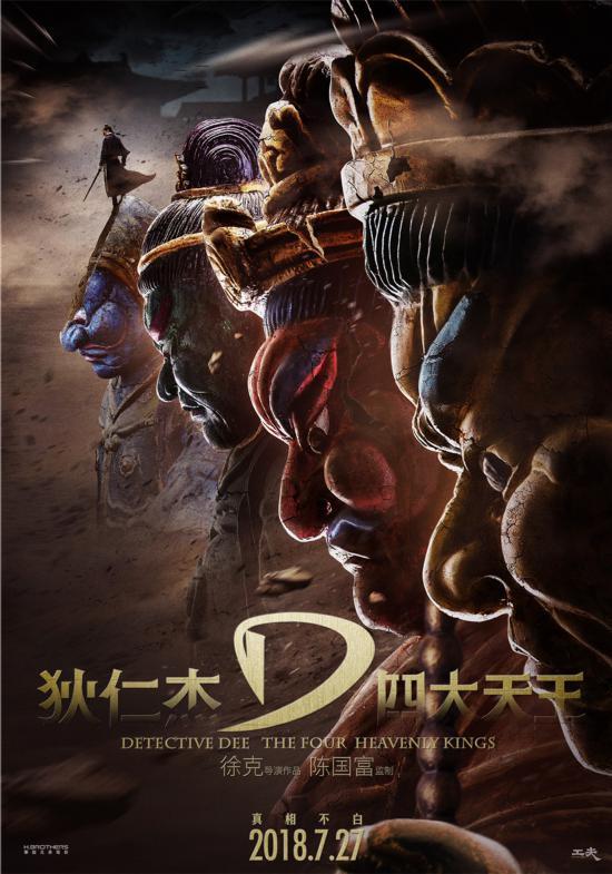 《狄仁杰之四大天王》7月27日公映 赵又廷冯绍峰林更新马思纯主演
