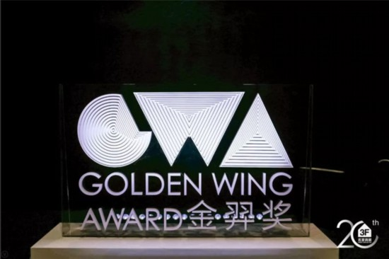 第39届国际名家具(东莞展览会)金羿奖颁出