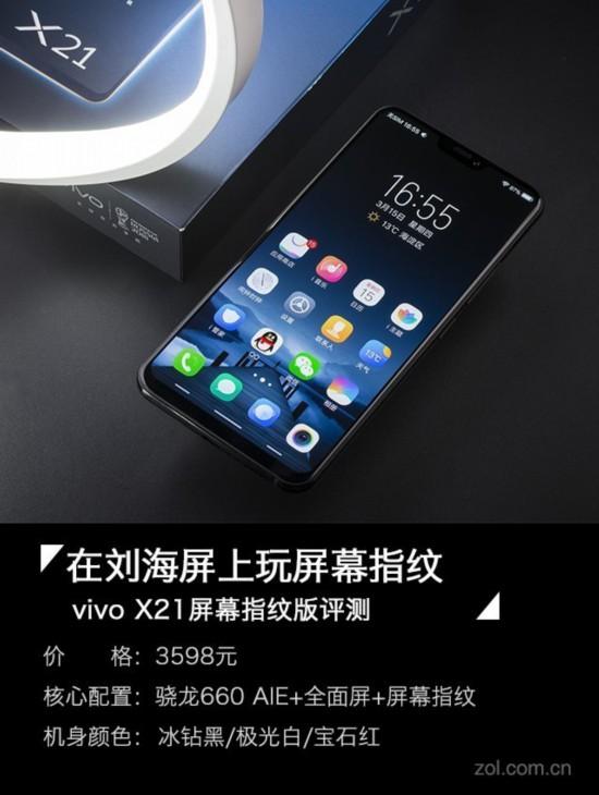vivo X21评测:刘海屏初尝屏幕指纹