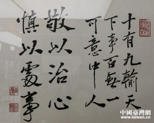 南怀瑾先生在各个时期手书的部分诗词