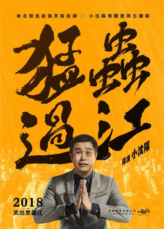 小沈阳首执导《猛虫过江》 大闹台湾黑帮社团