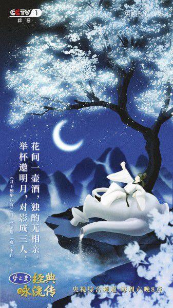 《经典咏流传》传统文化进行时 听,古诗词在歌唱