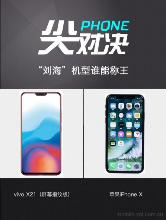 "vivo X21对标果X ""刘海""机型谁能称王"