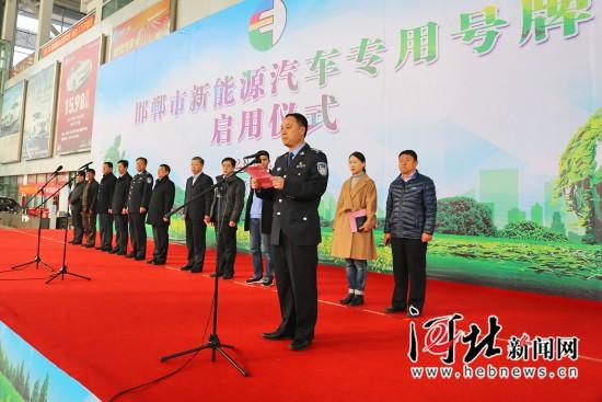 邯郸正式启用新能源汽车专用号牌(组图)