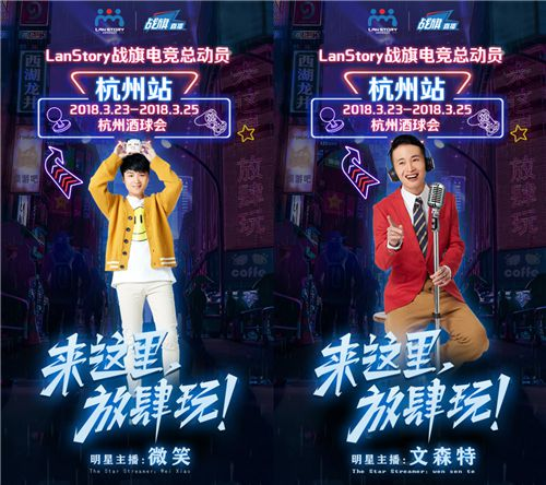 LanStory hangzhou station: the banner smiles, Vincent, MY inviting you to a team