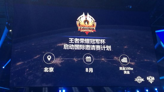 The king of glory international invitational tournament champions league war in Beijing in August