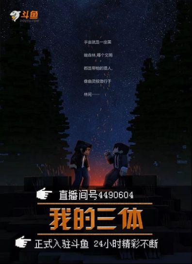 """斗鱼探索""""直播+动画""""新模式 为国产经典动画发展助力"""