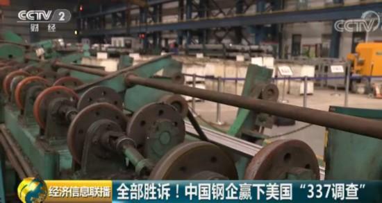 赢了!40家中国钢企联手完胜美国这一反垄断调查,商务部
