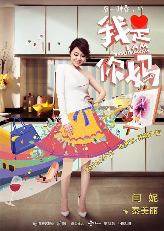 《我是你妈》闫妮携亲闺女邹元清大银幕首秀