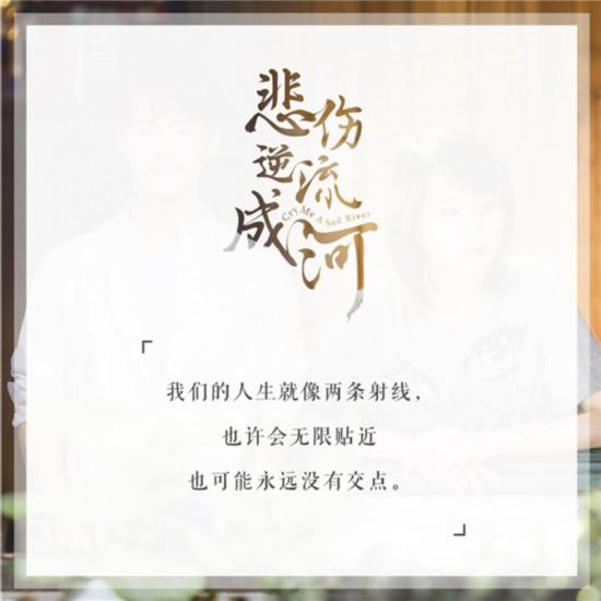 """《悲伤逆流成河》曝""""平行世界""""版预告 马天宇郑爽默契爆表同框撒糖"""