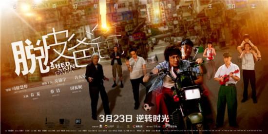 《脱皮爸爸》吴镇宇费曼大银幕首次合体 联手古天乐献唱主题曲