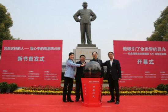 纪念周恩来诞辰120周年珍品展在淮安首展