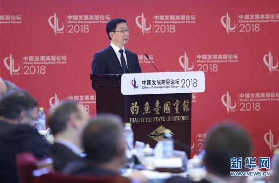 (时政)韩正出席中国发展高层论坛