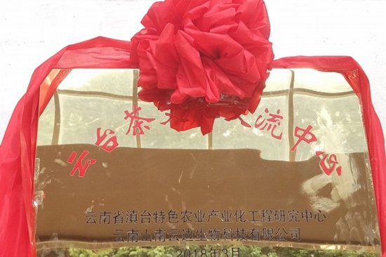 云台茶文化交流中心在云南农业大学滇台中心挂牌成立