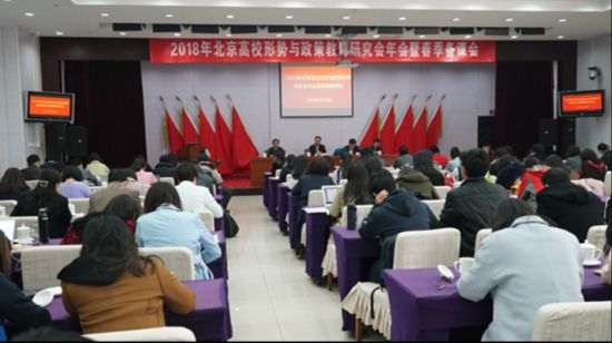 """北京高校举办学习党的十九大精神和""""两会""""精神报告会与备课会"""