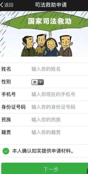 苏州吴江检察院微信平台上线 几分钟办妥申请