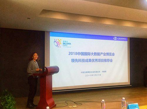 领先科技成果优秀项目推荐会在京召开