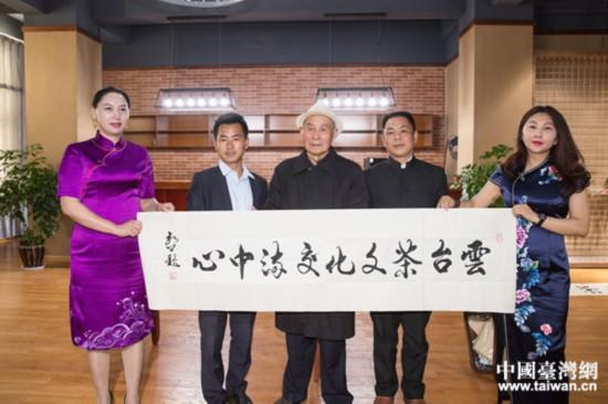 著名书法家陈永乡先生(中)为茶文化交流中心题字