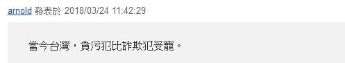 陈水扁来势汹汹要大战蔡英文?台网友已搬好小板凳!