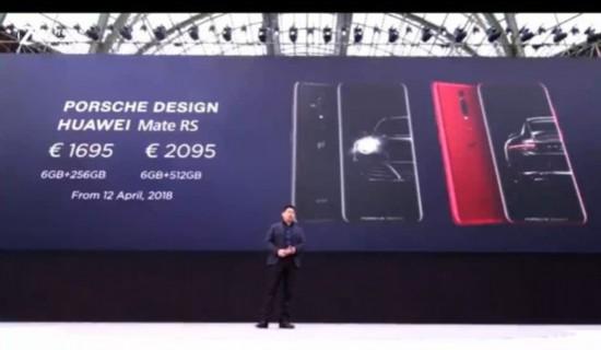 配屏幕指纹 华为Mate RS保时捷设计发布