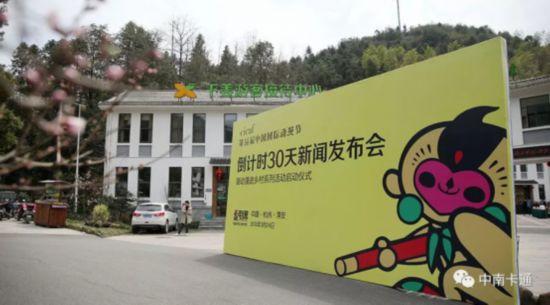 动漫节倒计时 中南乐比悠悠惊喜现身杭州最美乡村