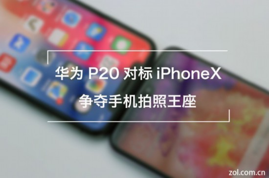 华为P20 Pro对标iPhoneX 争夺拍照王座
