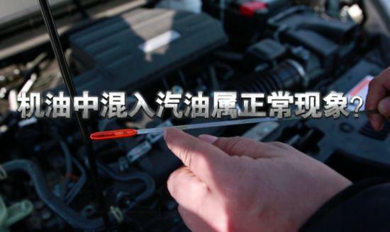 东本CR-V机油门爆发两月有余最终解决方案仍需车主等待