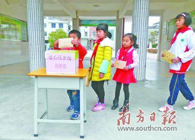 龙坪小学生捐压岁钱献爱心