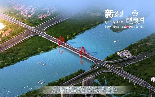 漳州芝山南路跨江桥梁计划于4月底开工建设