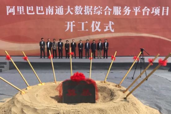 总投资180亿 阿里江苏云计算项目南通开工建设