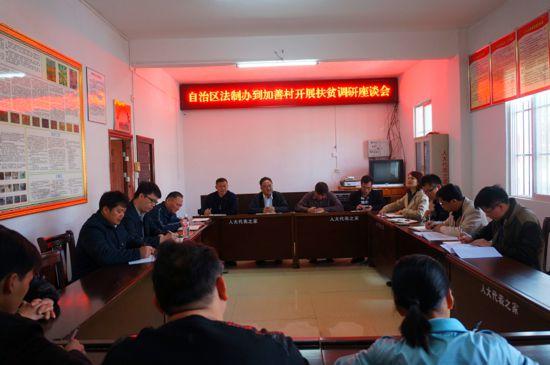 自治区法制办调研组一行深入挂点贫困村开展调研活动